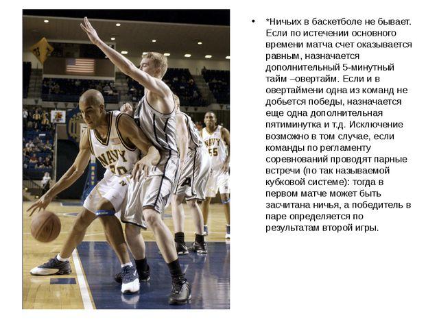*Ничьих в баскетболе не бывает. Если по истечении основного времени матча сч...