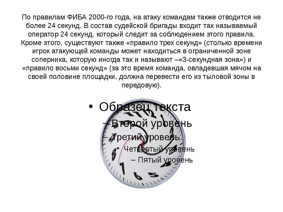 По правилам ФИБА 2000-го года, на атаку командам также отводится не более 24...
