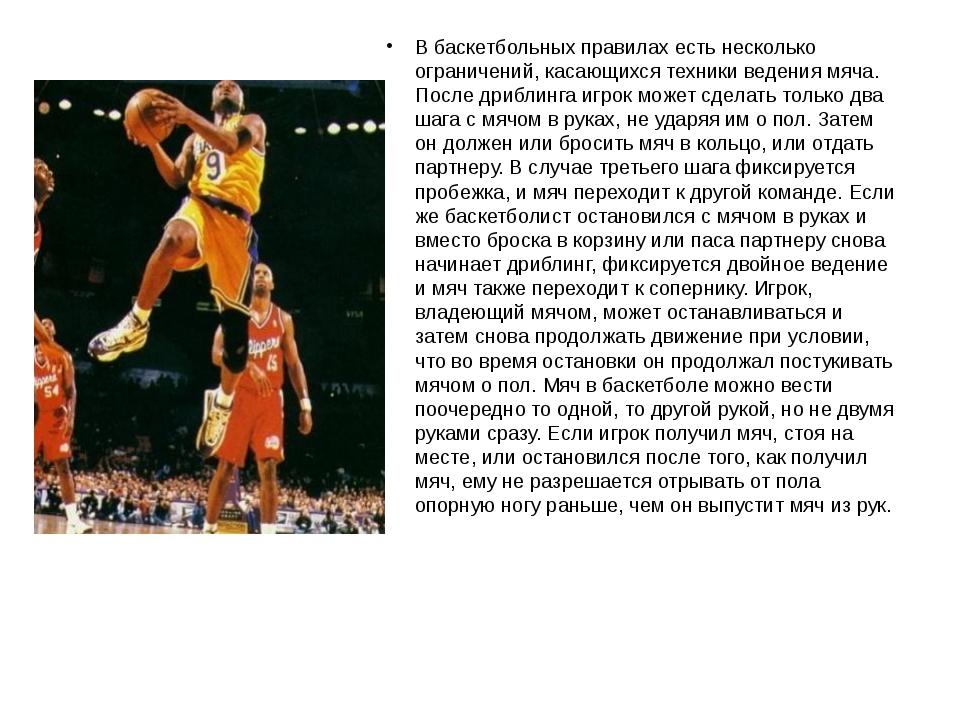 В баскетбольных правилах есть несколько ограничений, касающихся техники веде...