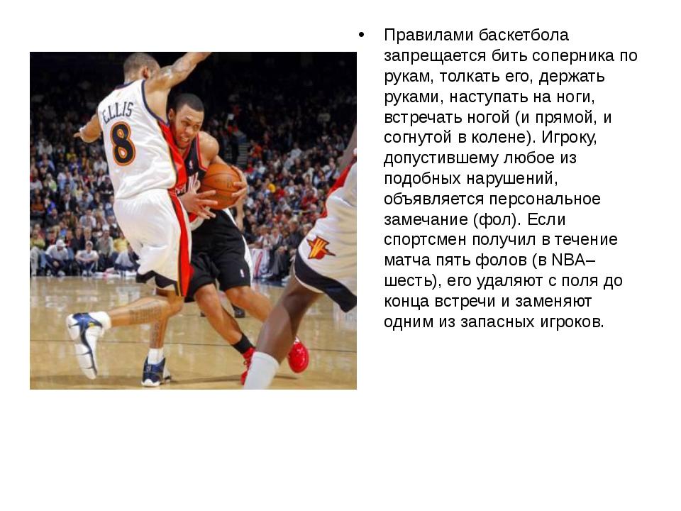 Правилами баскетбола запрещается бить соперника по рукам, толкать его, держа...