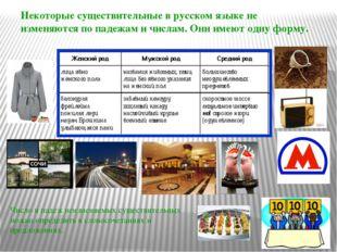 Некоторые существительные в русском языке не изменяются по падежам и числам.