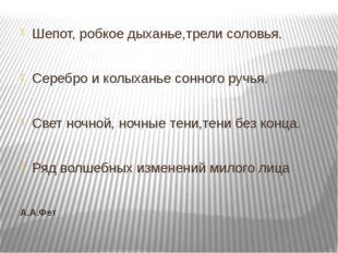 А.А.Фет Шепот, робкое дыханье,трели соловья. Серебро и колыханье сонного ручь