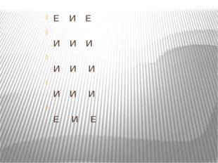 Е И Е И И И И И И И И И Е И Е