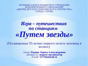 МУНИЦИПАЛЬНОЕ БЮДЖЕТНОЕ УЧРЕЖДЕНИЕ ДОПОЛНИТЕЛЬНОГО ОБРАЗОВАНИЯ «ДВОРЕЦ ДЕТСКО