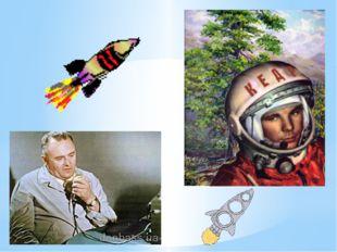 Яркие имена космонавтики.