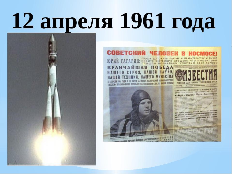 12 апреля 1961 года Краткая информация о 12 апреля.
