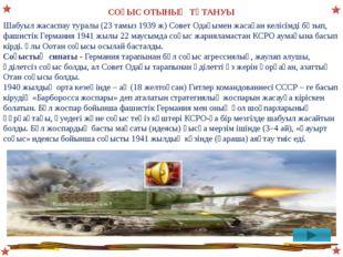 Шабуыл жасаспау туралы (23 тамыз 1939 ж) Совет Одағымен жасаған келісімді бұз
