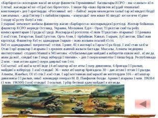 «Барбаросса» жоспарын жасаған кезде фашистік Германияның басшылары КСРО – ны