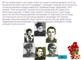 Сталинград Шайқасы – 2-дүниежүзілік соғыстағы басты шайқастардың бірі. Ол қор