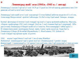 Мәскеушайқасы қорғаныс ұрыстары (1941 ж. 30 қыркүйек – 5 желтоқсан) және қар