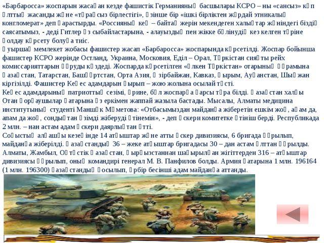 «Барбаросса» жоспарын жасаған кезде фашистік Германияның басшылары КСРО – ны...