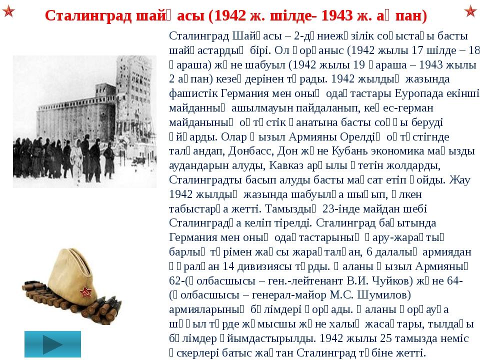 Жеңіс туы желбіре! Рақымжан Қошқарбаев 1945 жылдың 30 сәуірінде жауынгер Гри...