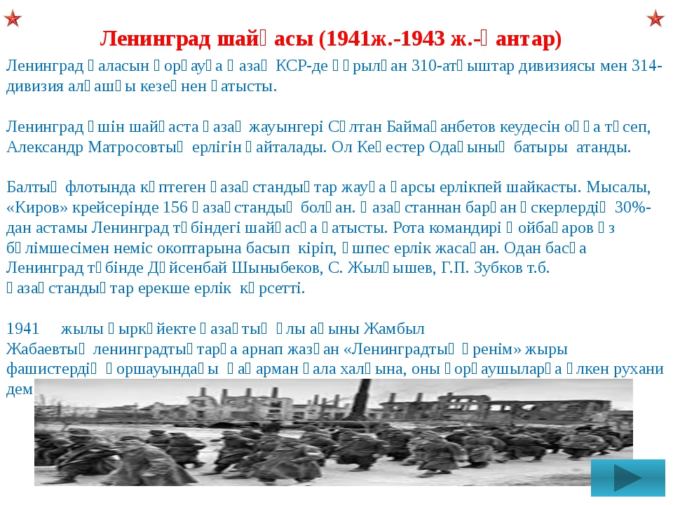 Мәскеушайқасы қорғаныс ұрыстары (1941 ж. 30 қыркүйек – 5 желтоқсан) және қар...