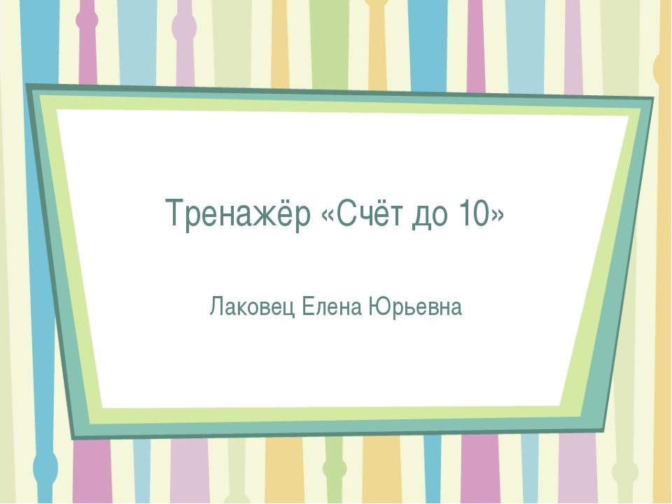 Тренажёр «Счёт до 10» Лаковец Елена Юрьевна