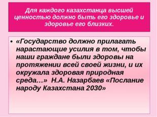 Для каждого казахстанца высшей ценностью должно быть его здоровье и здоровье