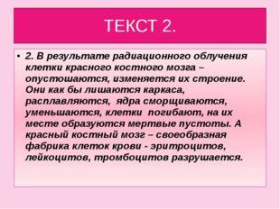 ТЕКСТ 2. 2. В результате радиационного облучения клетки красного костного моз