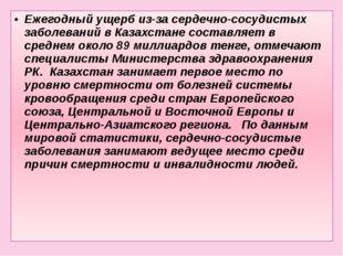Ежегодный ущерб из-за сердечно-сосудистых заболеваний в Казахстане составляе