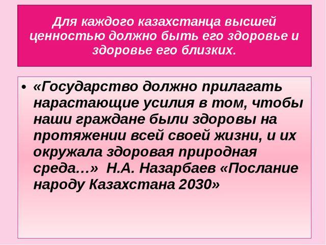 Для каждого казахстанца высшей ценностью должно быть его здоровье и здоровье...