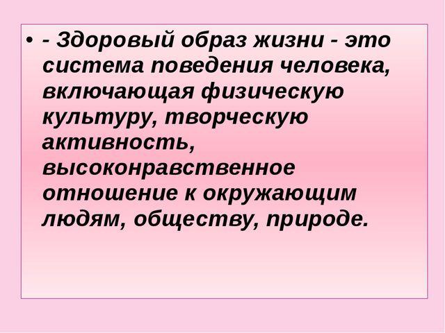 - Здоровый образ жизни - это система поведения человека, включающая физическ...