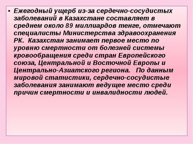 Ежегодный ущерб из-за сердечно-сосудистых заболеваний в Казахстане составляе...