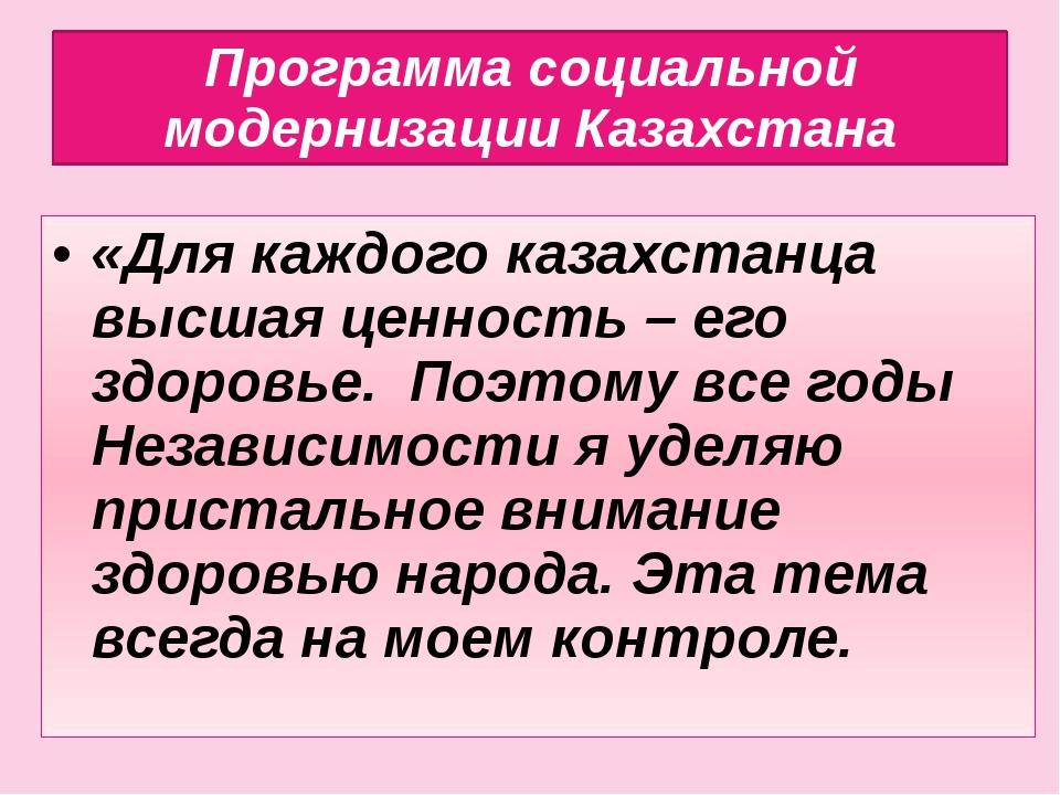 Программа социальной модернизации Казахстана «Для каждого казахстанца высшая...