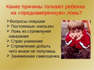 . - Какие причины толкают ребенка на «преднамеренную» ложь? Вопросы-ловушки П