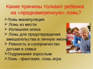 Какие причины толкают ребенка на «преднамеренную» ложь? Ложь-манипуляция Ложь