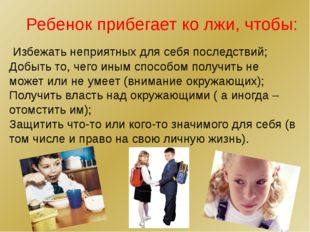 Ребенок прибегает ко лжи, чтобы: Избежать неприятных для себя последствий; До