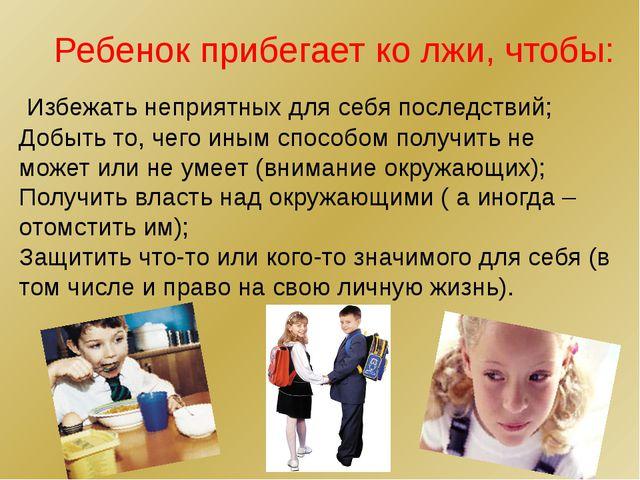 Ребенок прибегает ко лжи, чтобы: Избежать неприятных для себя последствий; До...