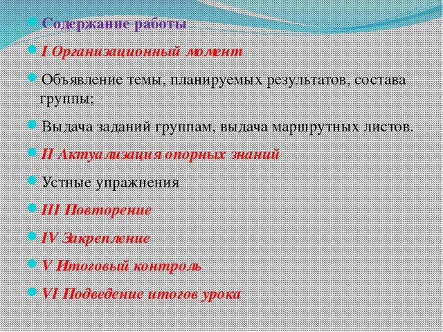 Содержание работы I Организационный момент Объявление темы, планируемых резул...