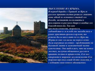 ВЫСЕЛЕНИЕ ИЗ КРЫМА. В период борьбы с Турцией за Крым русское правительство р