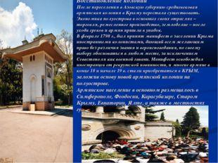 Восстановление колонии После переселения в Азовскую губернию средневековая а