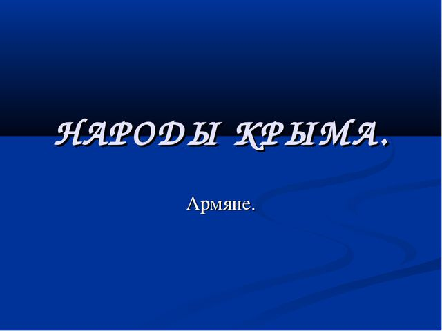 НАРОДЫ КРЫМА. Армяне.