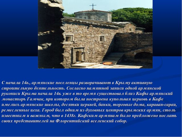 С начала 14в., армянские поселенцы разворачивают в Крыму активную строительну...