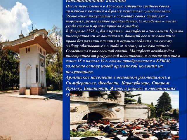 Восстановление колонии После переселения в Азовскую губернию средневековая а...