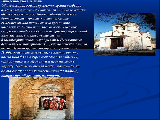 Общественная жизнь Общественная жизнь крымских армян особенно оживилась в кон...