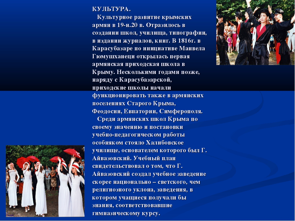 КУЛЬТУРА. Культурное развитие крымских армян в 19-н.20 в. Отразилось в создан...