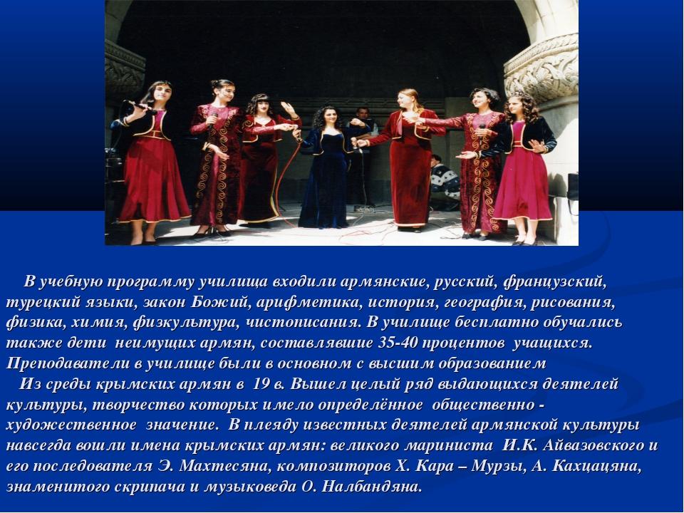 В учебную программу училища входили армянские, русский, французский, турецки...