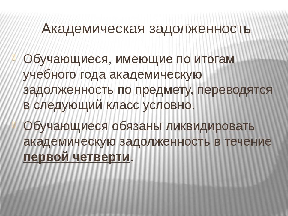 Академическая задолженность Обучающиеся, имеющие по итогам учебного года акад...