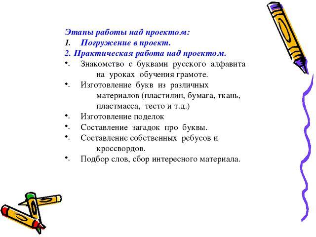 Этапы работы над проектом: Погружение в проект. 2. Практическая работа над пр...