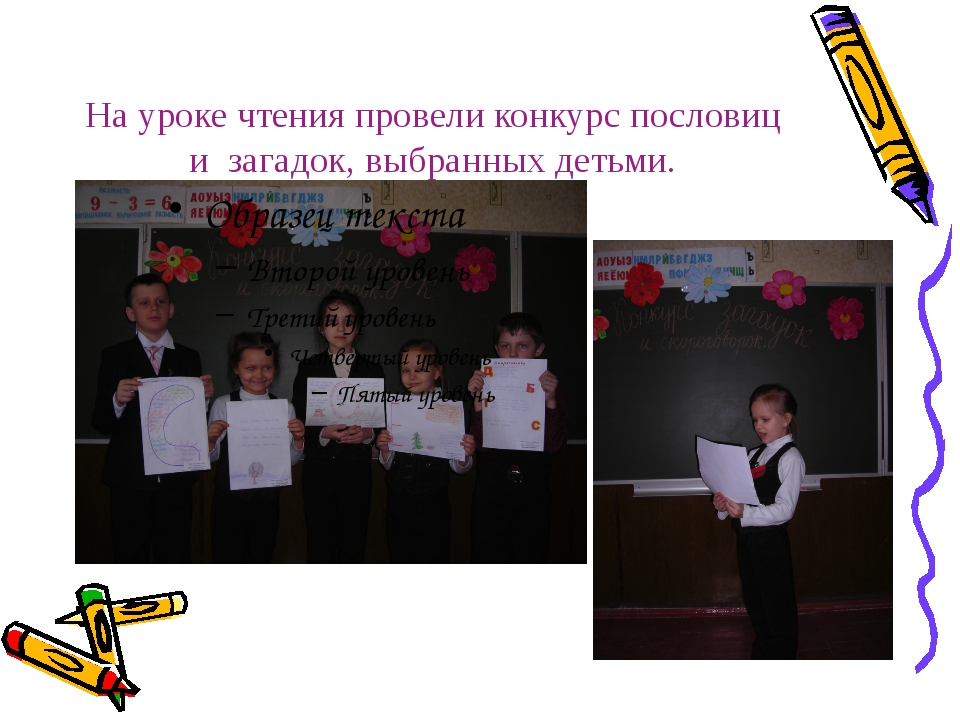 На уроке чтения провели конкурс пословиц и загадок, выбранных детьми.