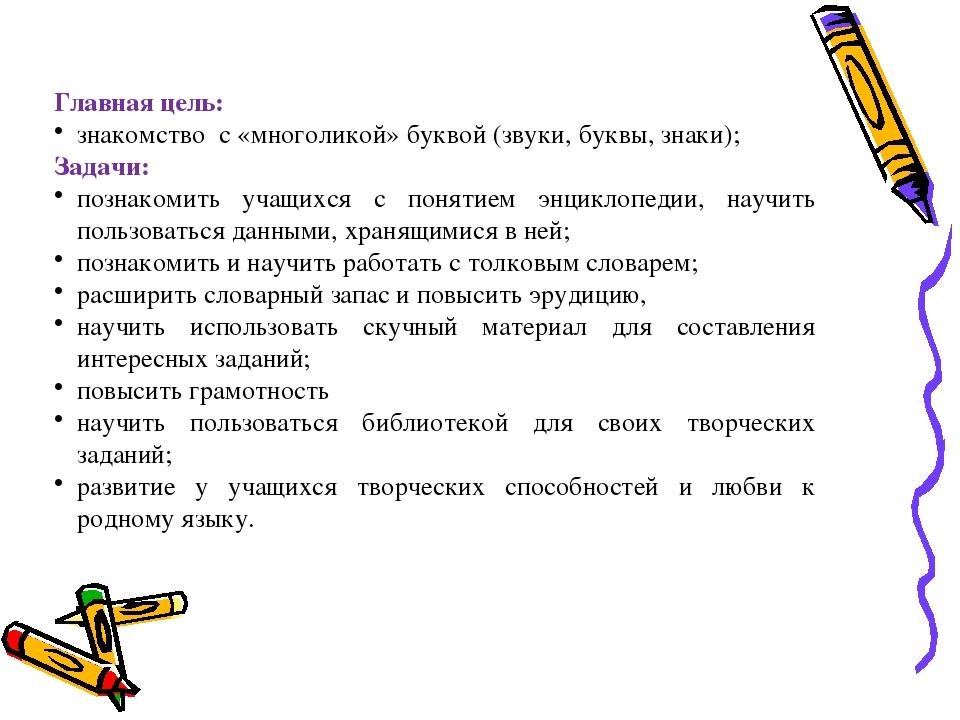 Главная цель: знакомство с «многоликой» буквой (звуки, буквы, знаки); Задачи:...