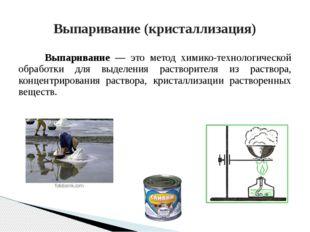 Выпаривание — это метод химико-технологической обработки для выделения раст