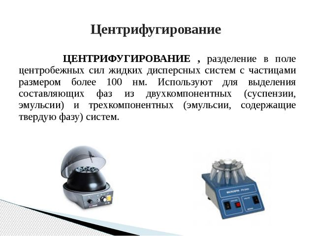 ЦЕНТРИФУГИРОВАНИЕ , разделение в поле центробежных сил жидких дисперсных с...