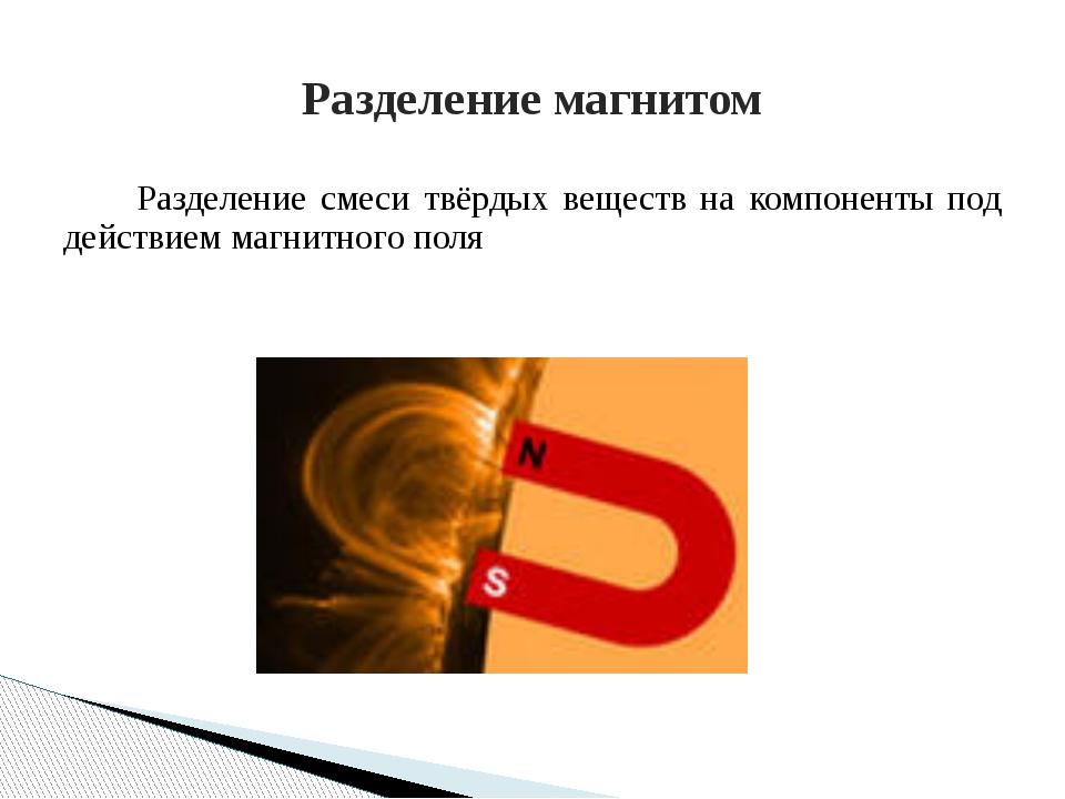 Разделение смеси твёрдых веществ на компоненты под действием магнитного пол...