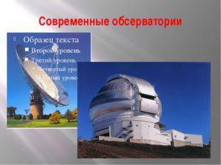 Современные обсерватории