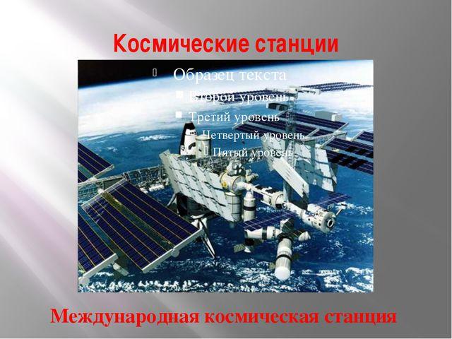 Космические станции Международная космическая станция