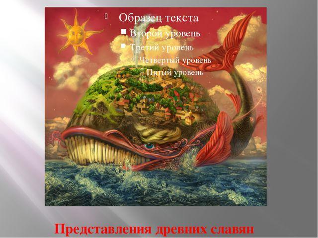 Представления древних славян