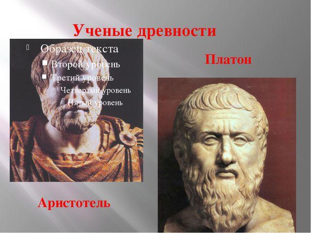 Ученые древности Аристотель Платон