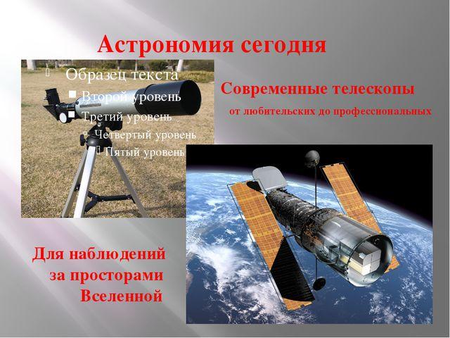 Астрономия сегодня Современные телескопы от любительских до профессиональных...
